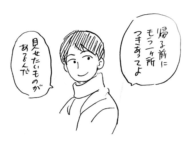 オタク 婚活 街コン 体験漫画 SSR リア充に関連した画像-46