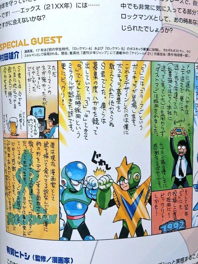 ロックマン ボス ダストマン 村田雄介 ワンパンマンに関連した画像-06