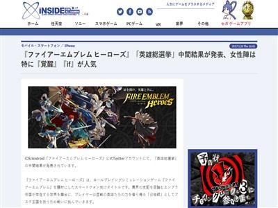 任天堂 公式 ファイアーエムブレム 英雄総選挙 中間結果 アイク リンに関連した画像-02