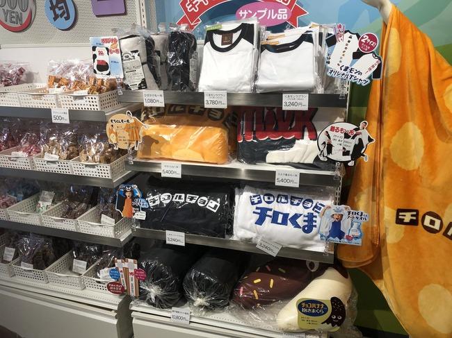 チロルチョコ専門店 秋葉原 アキバ 限定 アイス カレーに関連した画像-09