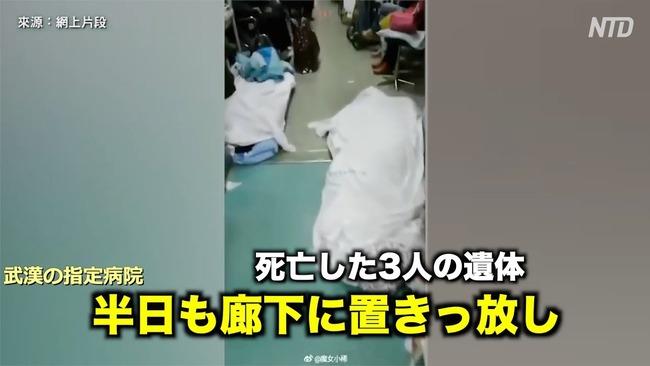 新型肺炎 コロナウイルス 中国政府 死亡者数 感染者数 本当の数に関連した画像-01
