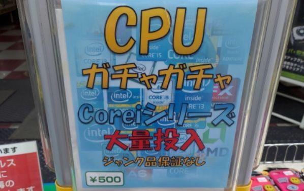 PC CPU ガチャ 当たりに関連した画像-01