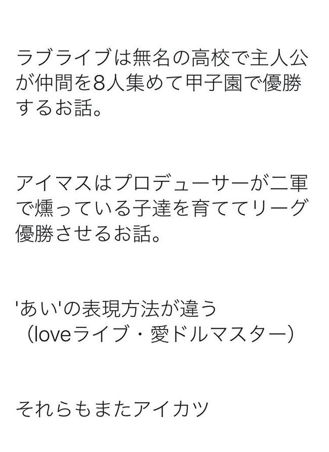 ラブライブ アイドルマスター 違い 選手権に関連した画像-02