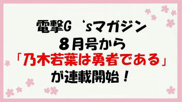 結城友奈は勇者である ゆゆゆ キャラソンに関連した画像-03
