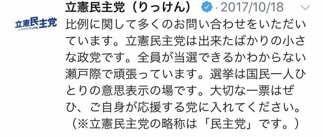 立憲民主党 枝野幸男 安倍総理 言い間違い 野党 党名ロンダリングに関連した画像-04