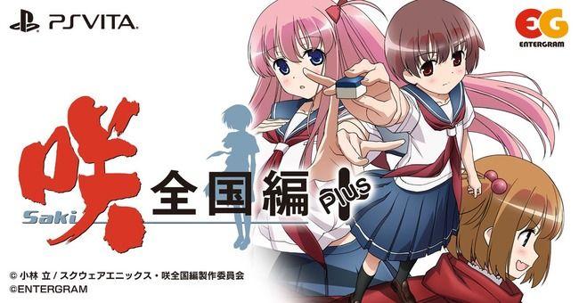 咲 saki 全国編 Plus エンターグラム 大型アップデートに関連した画像-01