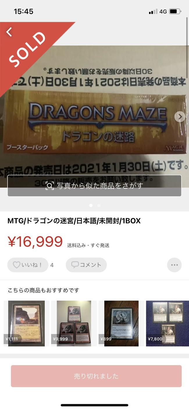 マジックザギャザリング MTG ドラゴンの迷路 転売屋に関連した画像-05