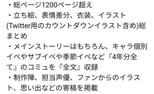 バトルガールハイスクール サービス終了 円満 卒業アルバムに関連した画像-02