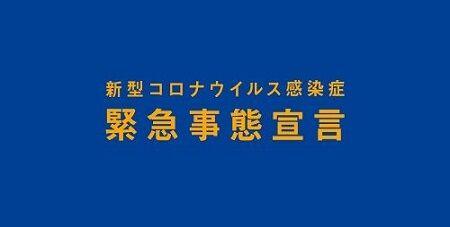 東京都さん、またしても緊急事態宣言へ・・・これ何回目?