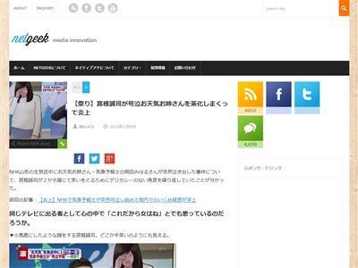 NHK お天気お姉さん 号泣 ミヤネ屋 ミヤネ 宮根誠司 小馬鹿 ゲスに関連した画像-02