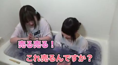 アイドル 風呂 残り湯 販売 10万円に関連した画像-01