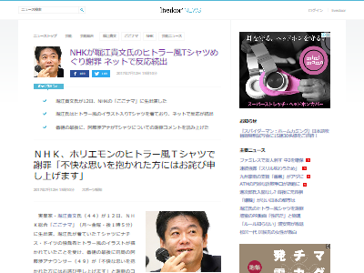 ホリエモン 堀江貴文 ヒトラー Tシャツ NHK 謝罪に関連した画像-02