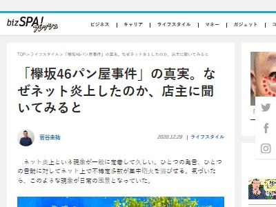 パン屋 欅坂46