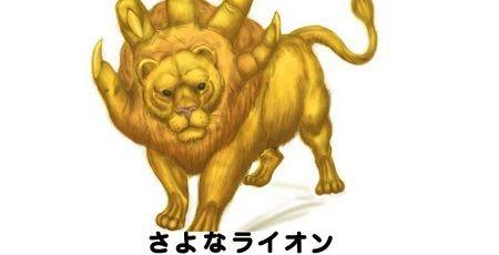 ライオン 食いしん坊 人間が大好きに関連した画像-01
