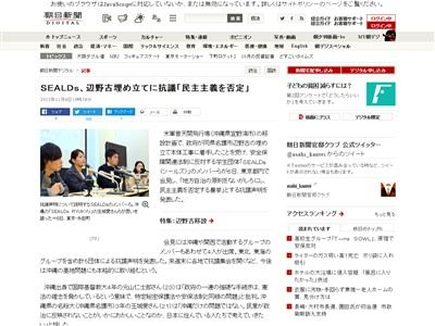 ホリエモン SEALDs 批判に関連した画像-03