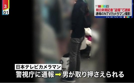 朝日新聞記者盗撮に関連した画像-01