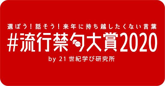流行禁句大賞2020開催に関連した画像-01