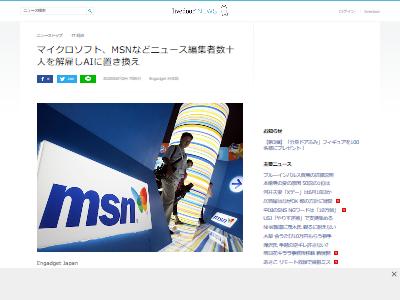 マイクロソフトAIニュース編集解雇に関連した画像-02