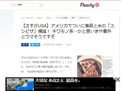 寿司 ピザ アメリカ 海苔 米 レストランに関連した画像-02