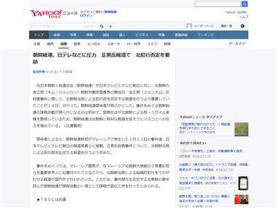 朝鮮総連 テレビ局 圧力 偏向報道に関連した画像-02