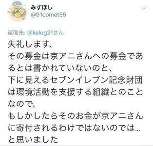 セブンイレブン 京アニ募金 詐欺に関連した画像-04