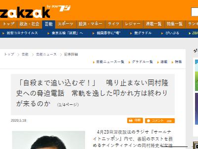 ツイフェミ 木村花 岡村隆史 ネットリンチ 誹謗中傷 ダブスタに関連した画像-02