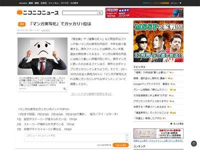 マンガ 実写 映画 ドラマ 原作 ガッカリ ランキング キャラクター イメージに関連した画像-02