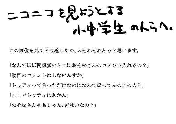 おそ松さん ニコニコ動画 小中学生に関連した画像-03