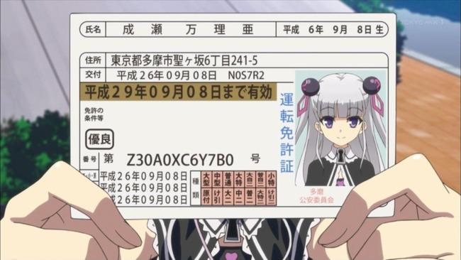 運転免許証 免許証 12桁 数字 意味に関連した画像-01