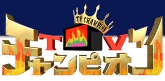 TVチャンピオン テレビ東京 バラエティー TVチャンピオン極〜KIWAMIに関連した画像-01