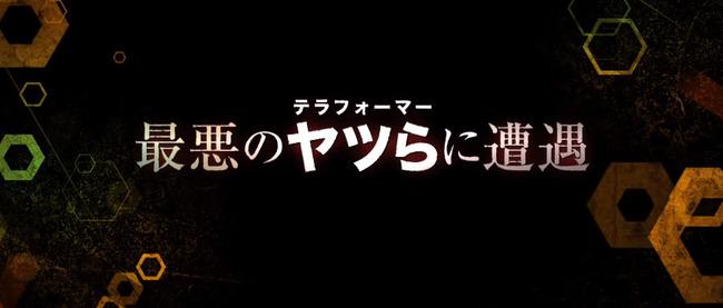テラフォーマーズ 武井咲に関連した画像-18
