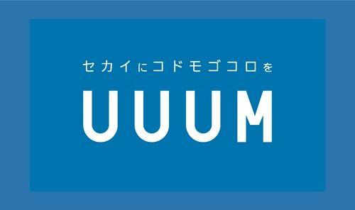 UUUM YouTuber 誹謗中傷 対策 専門チームに関連した画像-01