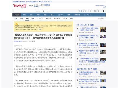 金正男 新橋 サラリーマンに関連した画像-02