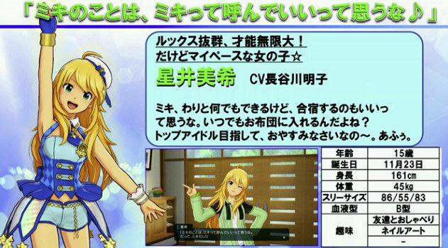 アイドルマスター プラチナスターズ PV PS4に関連した画像-33