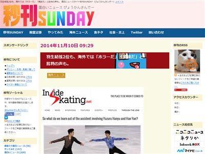 フィギュアスケート 羽生結弦 事故 中国 に関連した画像-02