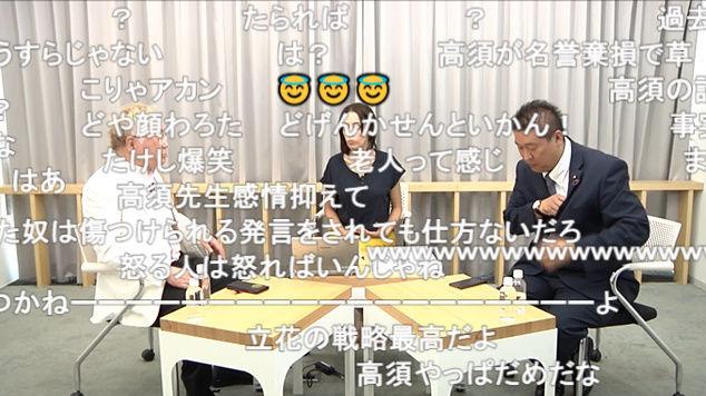 高須克弥 立花孝志 マツコ・デラックス N国 討論 ニコ生に関連した画像-04