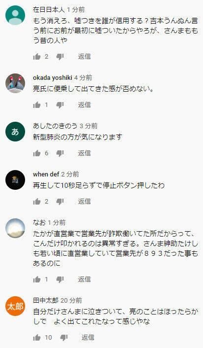 宮迫博之 YouTube 謝罪動画 闇営業に関連した画像-08