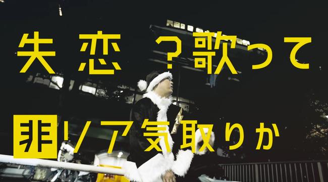 ブラックサンダー ブラックサンタ CM 西野カナ ラブソング ラップ ディスに関連した画像-08
