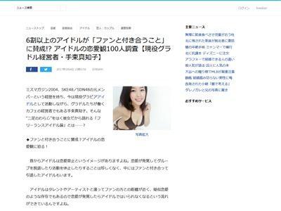 アイドル ファン交際 恋愛観調査に関連した画像-02