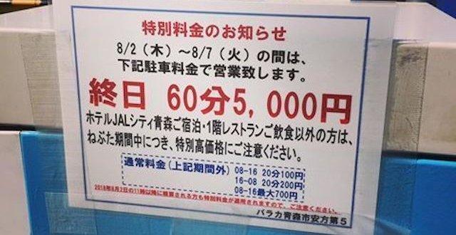 青森 ねぶた コインパーキング 駐車場 5000円 ぼったくりに関連した画像-01