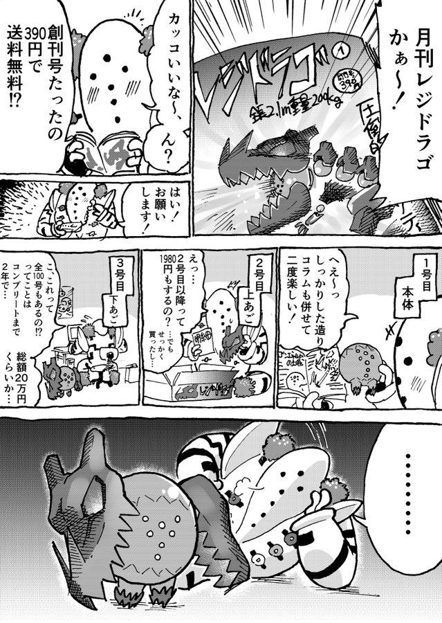 ポケモン ソード・シールド 剣盾 レジドラゴ レジギガス 頭に関連した画像-06