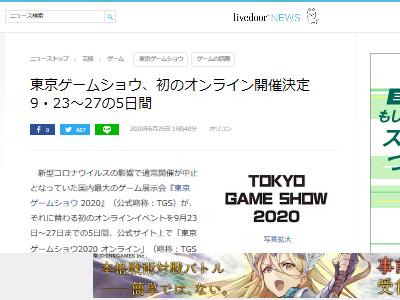 東京ゲームショウ2020 TGS 2020年 オンラインに関連した画像-02