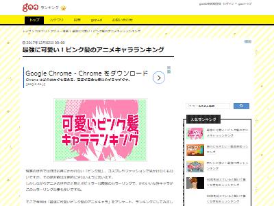 ピンク 髪 アニメ キャラに関連した画像-02
