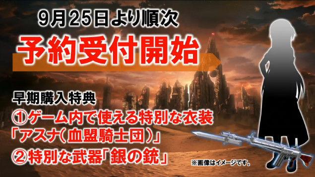 ソードアート・オンライン SAO フェイタル・バレット PS4 XboxOneに関連した画像-35