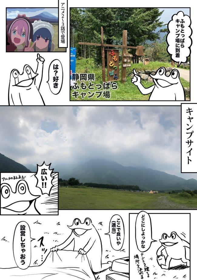 ゆるキャン△ オタク キャンプ 漫画に関連した画像-03