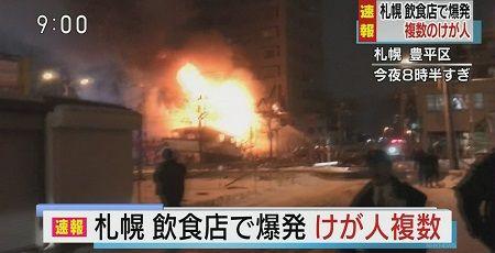 【やばすぎ】札幌で飲食店が爆発!現場の様子がとんでもないことになってるんだが・・・跡形もねえ