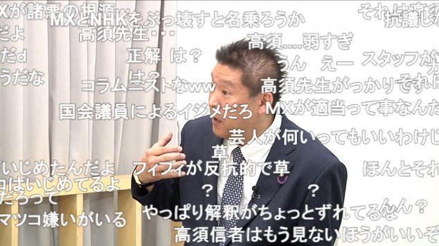 高須克弥 立花孝志 マツコ・デラックス N国 討論 ニコ生に関連した画像-03
