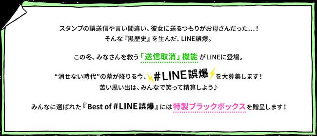 LINE 取り消し 誤爆に関連した画像-03