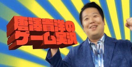 唐澤弁護士 唐澤貴洋 ゲーム実況 youtuberに関連した画像-01