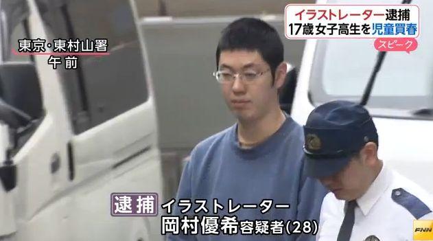 オフパコ JK 逮捕 児童買春 淫行に関連した画像-01